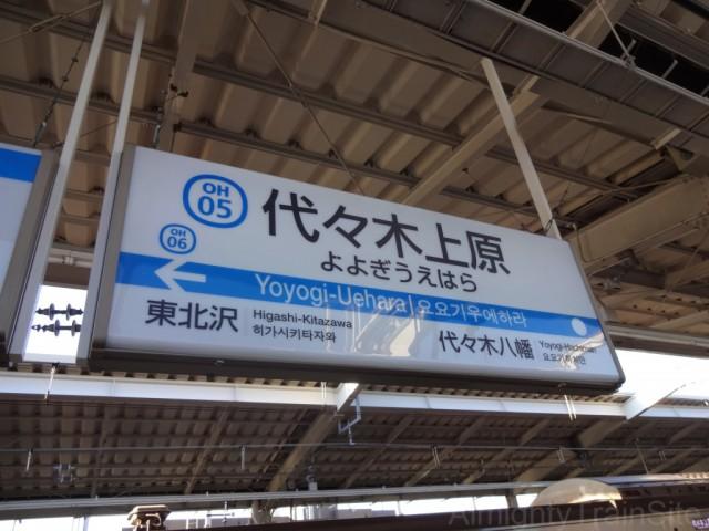 yoyogi-uehara-sign