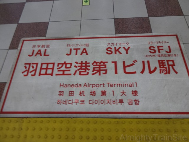 haneda-1-sign-home