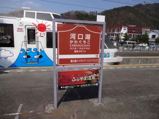 kawaguchiko-sign
