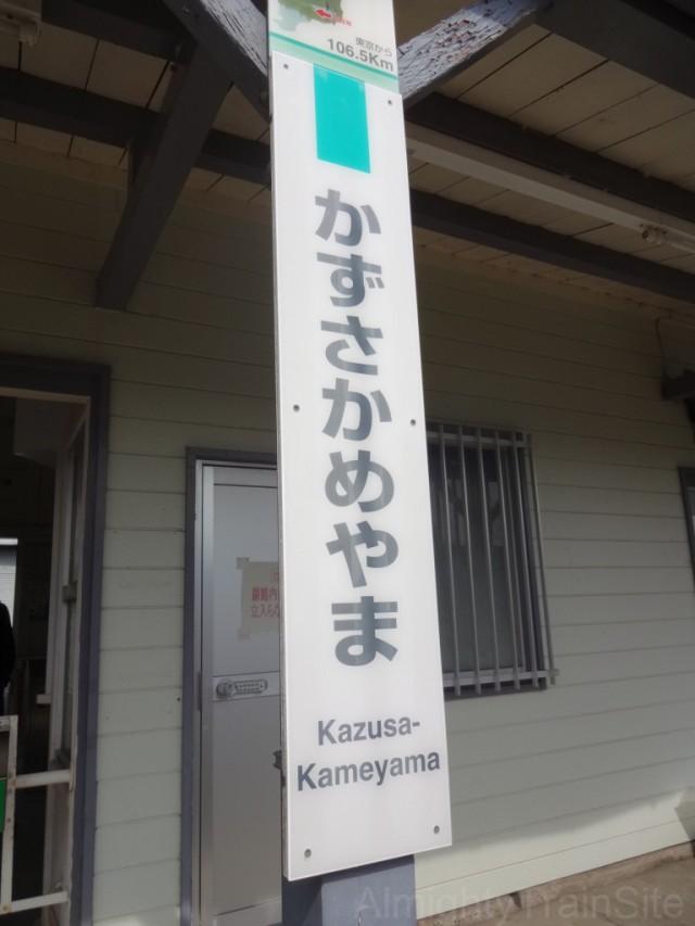 kazusa-kameyama-sign2
