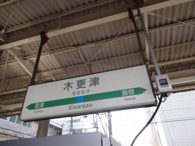 kisarazu-sign