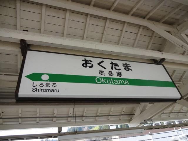 okutama-sign