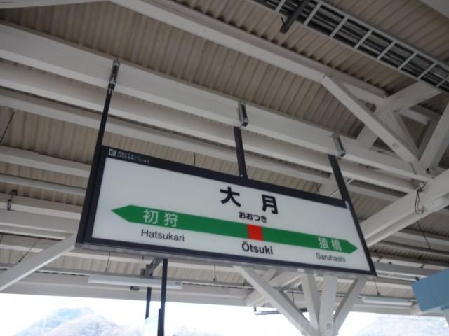 otsuki-sign