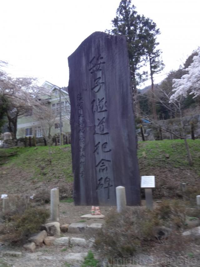 sasago-kinenhi