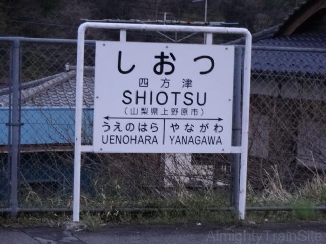 shiotsu-sign