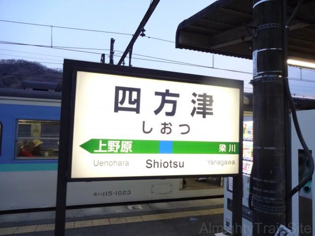 shiotsu-sign2