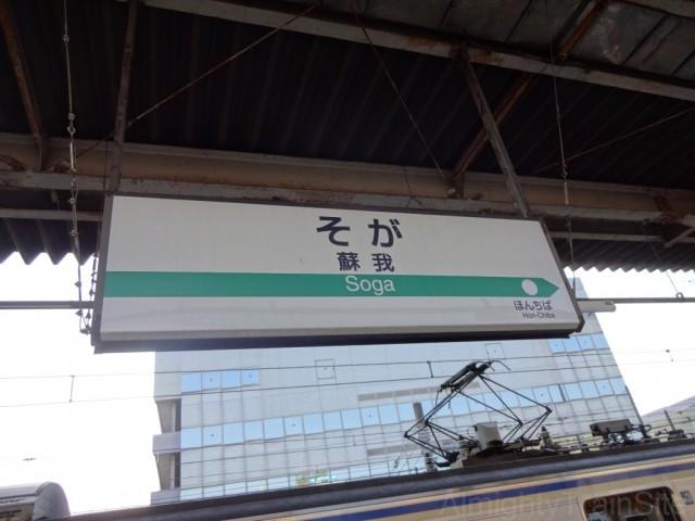 soga-sign