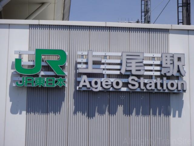 ageo-ekimae-sign