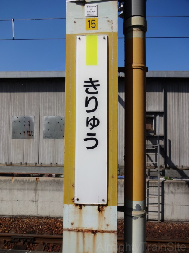 kiryu-sign