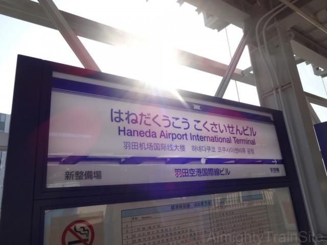 haneda_kokusai_sign