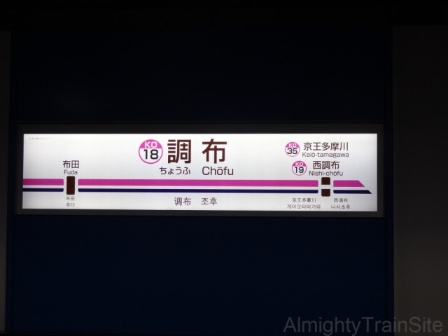 chofu-sign