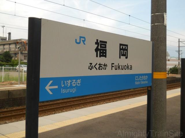 fukuoka-sign
