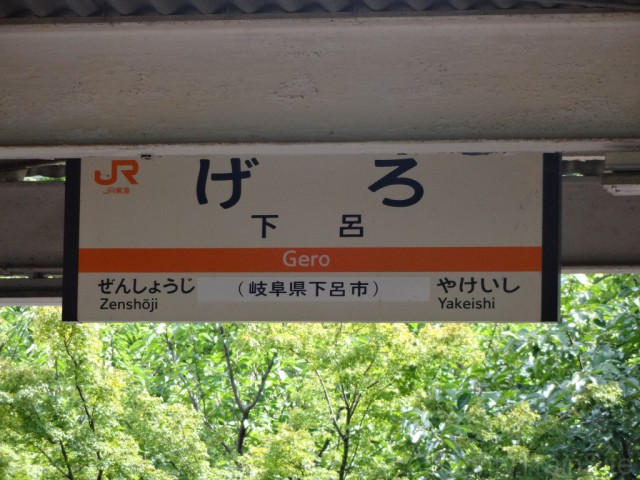 gero-sign