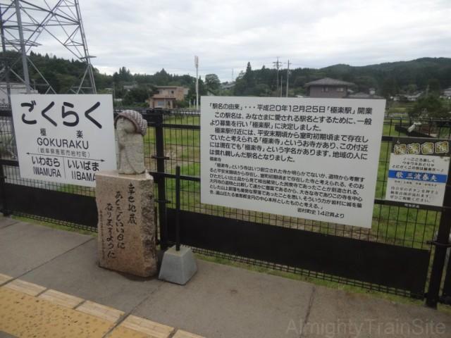 gokuraku-sign