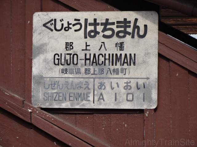 gujo-hachiman-sign
