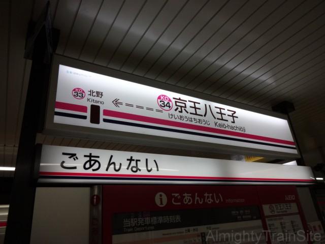 hachioji-sign