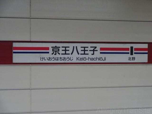 hachioji-sign2