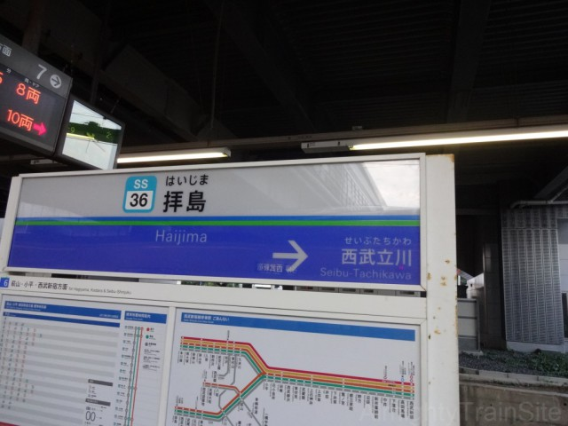 haijima-sign