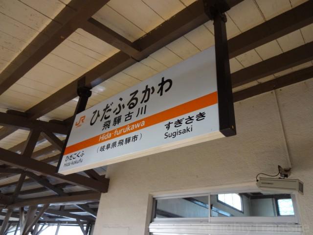 hida-furukawa-sign