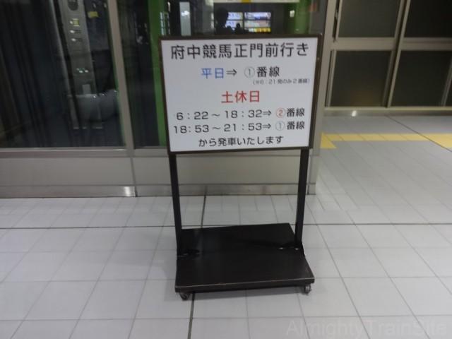 higashi-fuchu-keibajo-line