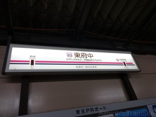 higashi-fuchu-sign
