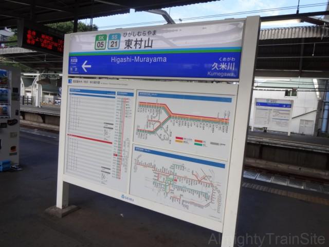 higashi-murayama-sign