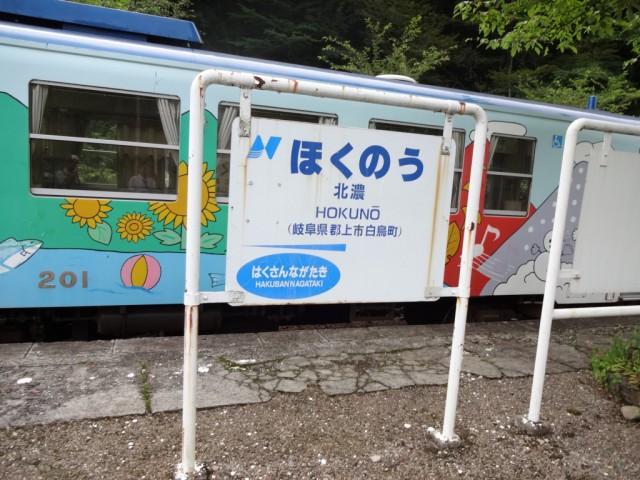 hokuno-sign