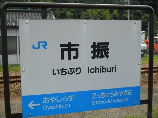 ichiburi-sign