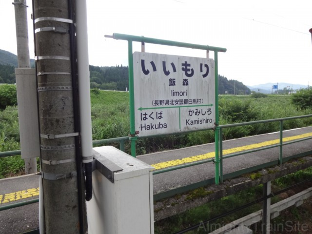iimori-sign