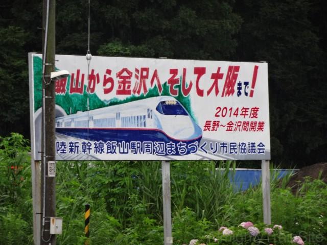 iiyama-shinkansen-pannel