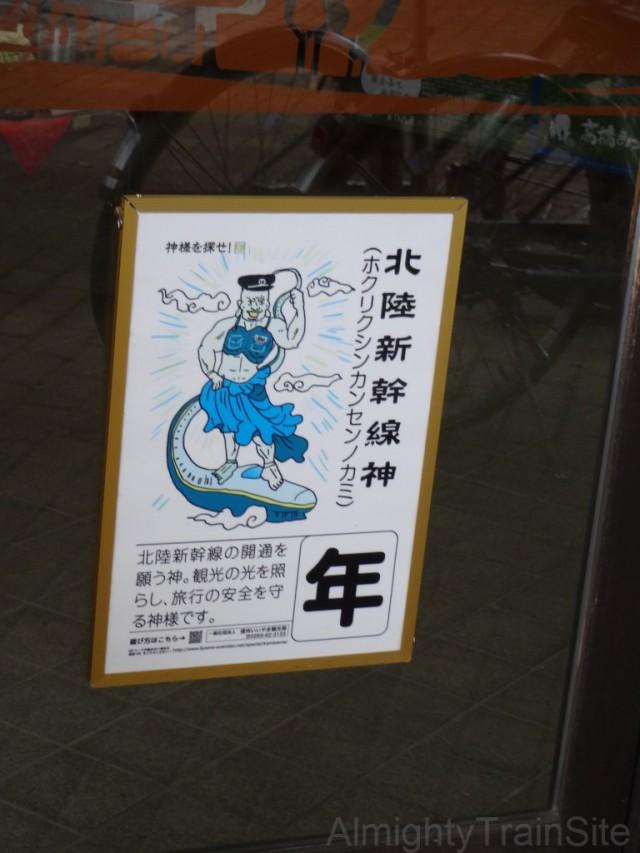 iiyama-shinkansenkami