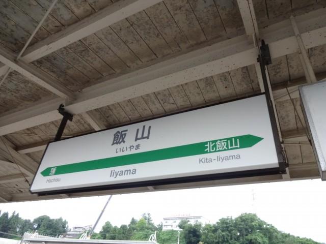 iiyama-sign