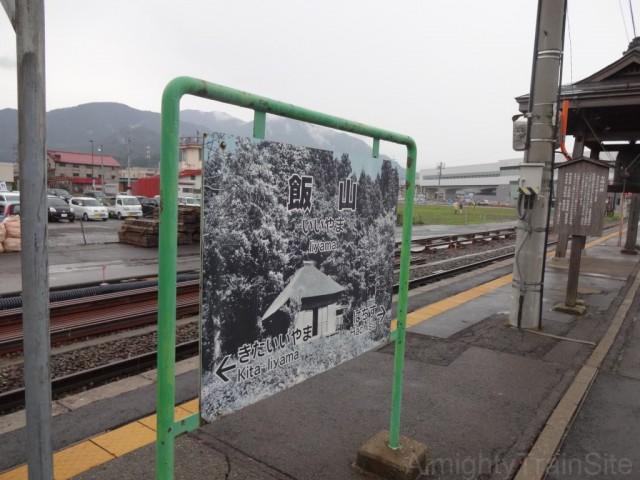 iiyama-sign2