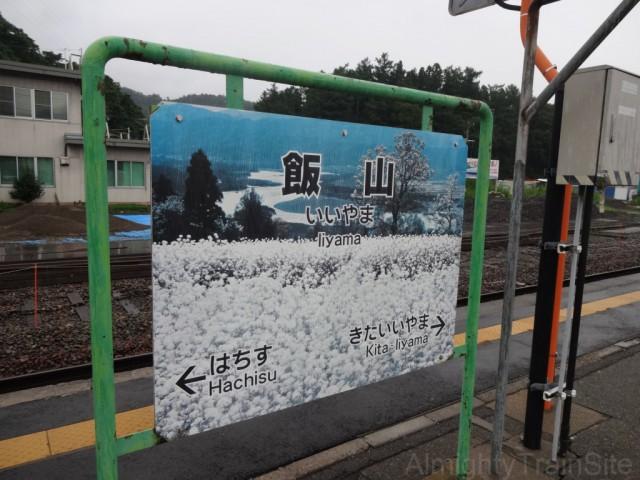 iiyama-sign3