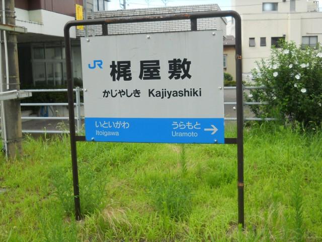 kajiyashiki-sign