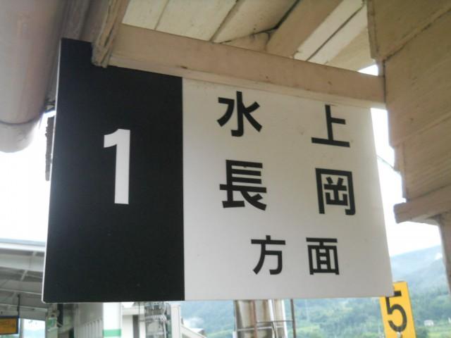 kamimoku-minakami_nagaoka
