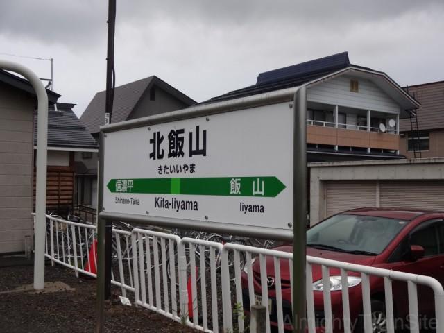 kita-iiyama-sign