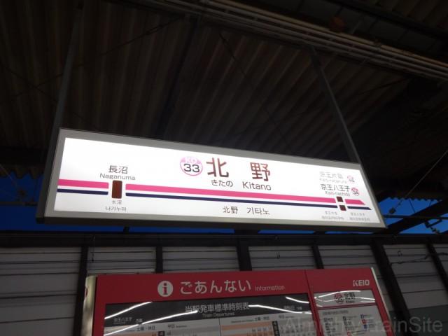 kitano-sign