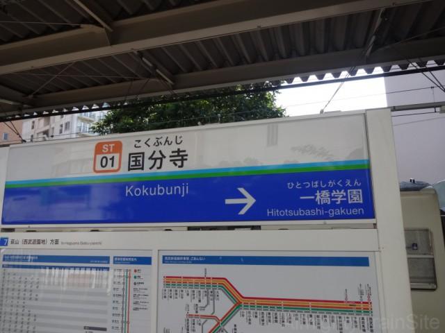 kokubnji-sign2