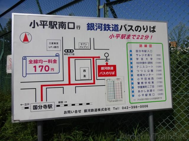 kokubunji-busguide
