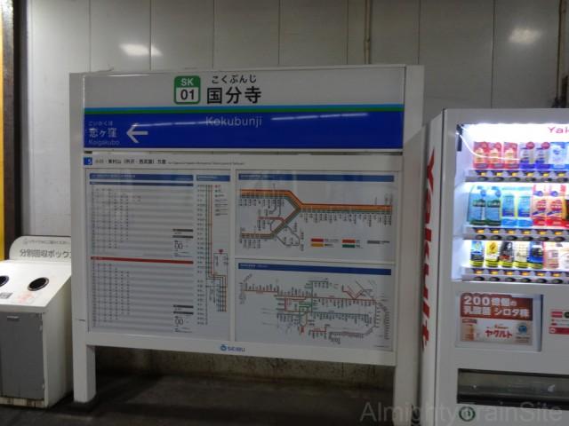 kokubunji-sign2