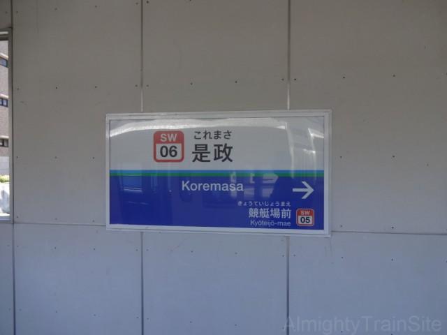 koremasa-sign