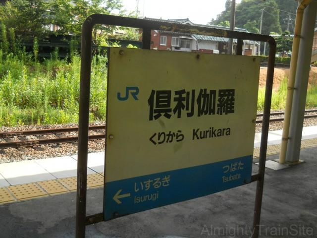kurikara-sign