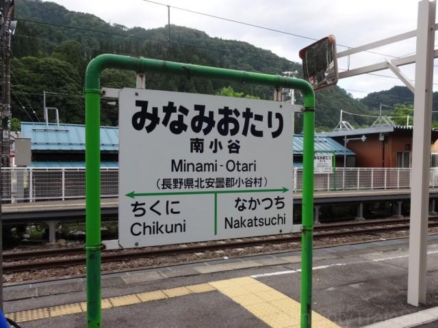 minami-otari-sign2