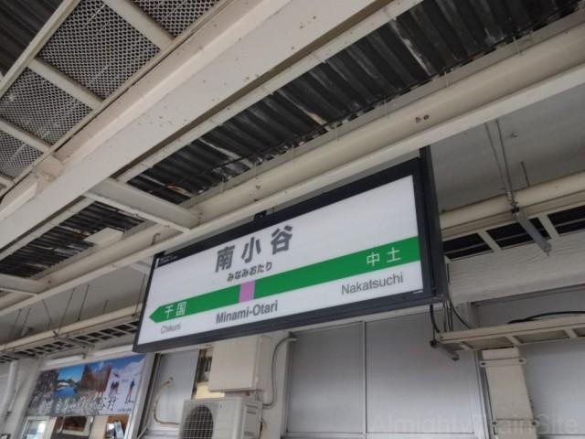 minami-otari-sign3