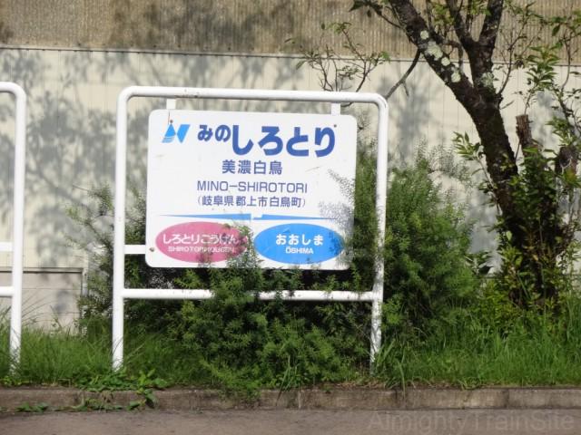 mino-sirotori-sign