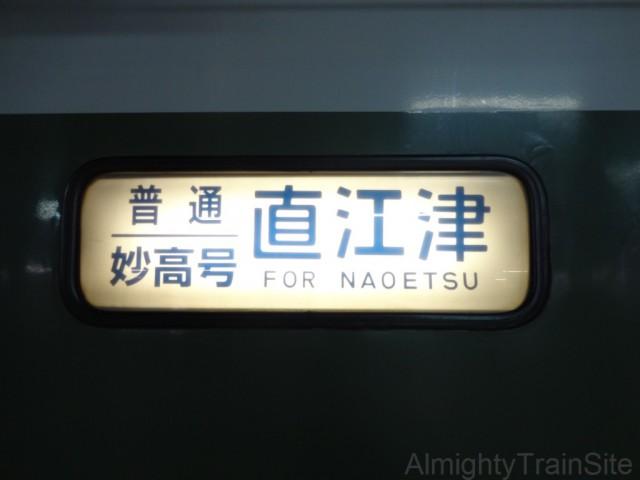 nagano-myoko-hoko