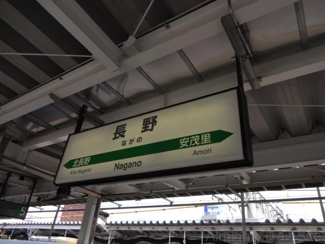 nagano-sign2