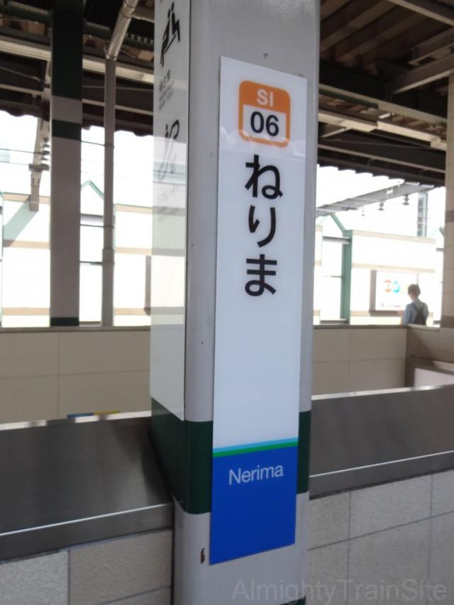 nerima-sign2