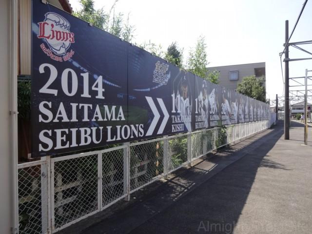 nishi-tokorozawa-lions